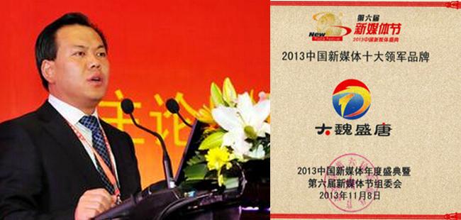 2013年11月8日,第六届新媒体节魏嘉檀董事长发言